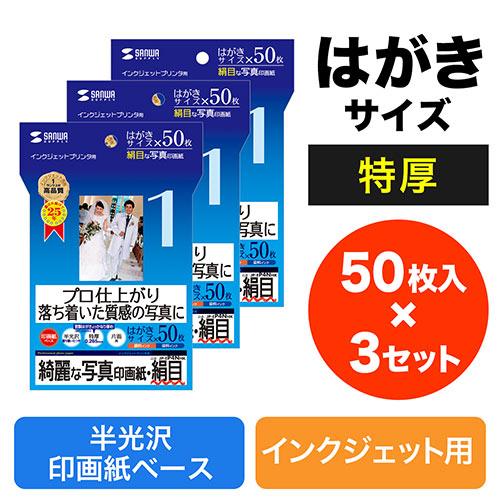 インクジェット写真印画紙・絹目(特厚・はがき・50枚)