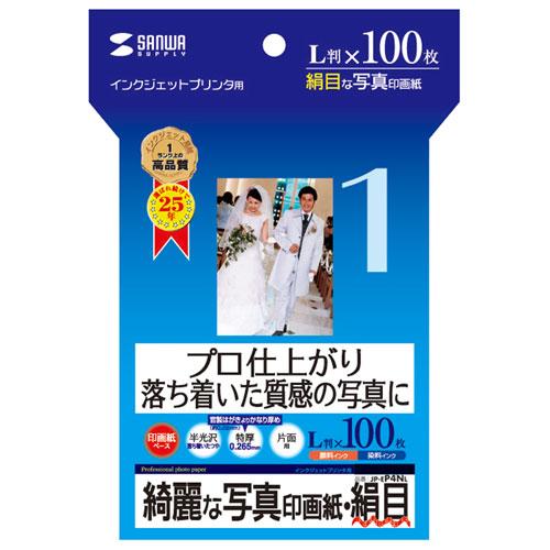 インクジェット写真印画紙・絹目(特厚・L判・100シート)