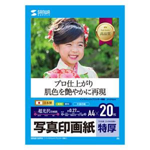 【期間限定価格】インクジェット写真印画紙(特厚・A4・20シート)
