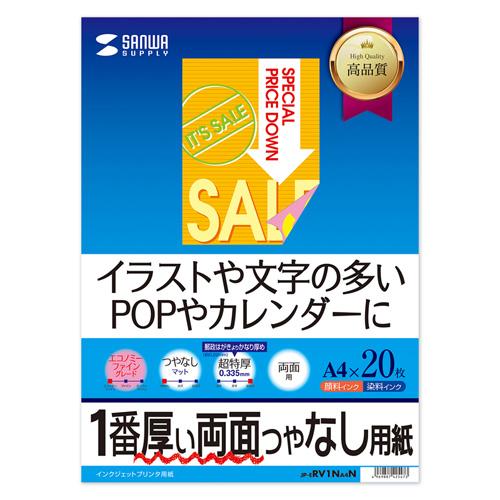 【期間限定価格】インクジェット両面印刷用紙・超特厚