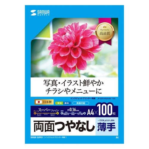 【期間限定価格】インクジェット両面印刷用紙(A4サイズ・薄手・100枚)