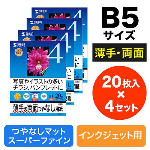 【期間限定価格】インクジェット両面印刷用紙(B5・薄手・20枚×4セット)