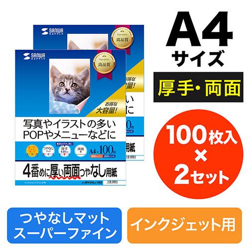 【期間限定価格】インクジェット用両面印刷紙(A4・厚手・100枚×2セット・大容量)