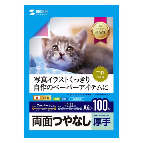 インクジェット用両面印刷紙・厚手(大容量)