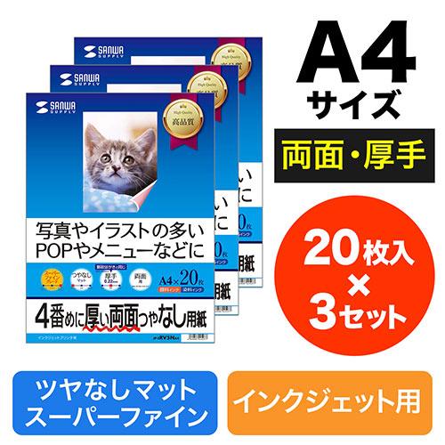 【期間限定価格】インクジェット用両面印刷紙・厚手(A4サイズ・20枚入×3セット)