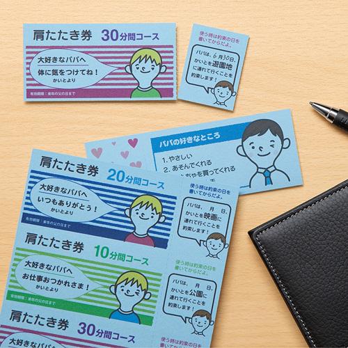【わけあり在庫処分】手作りチケット用紙(ブルー・8面付き・5枚入り・インクジェットプリンター用)