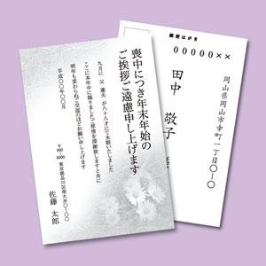 喪中はがき(インクジェット・菊花・25枚)