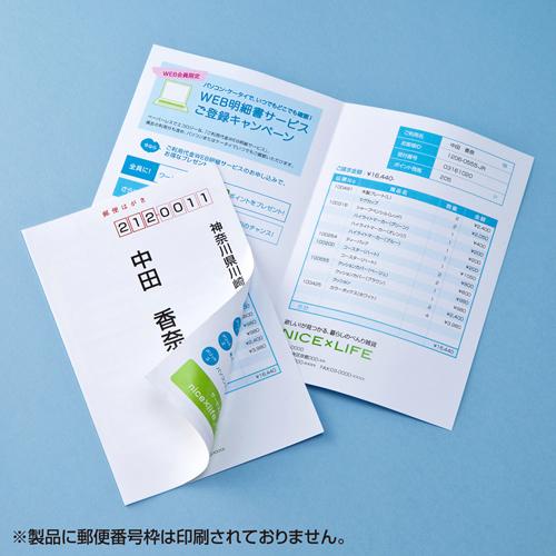 【期間限定価格】シークレットはがき(インクジェット・レーザープリンタ対応)