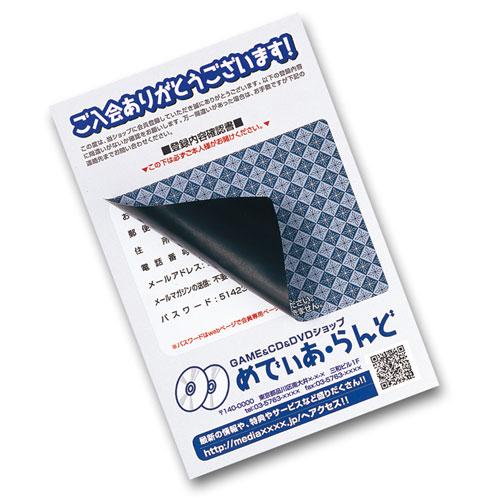 目隠しハガキ保護シール(2面付・20枚・貼り直し不可)