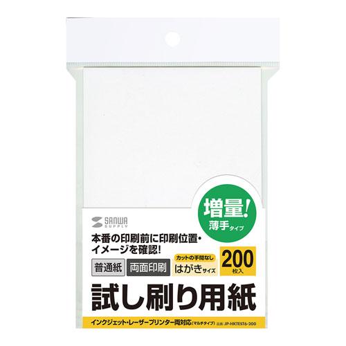 【ブラックフライデーセール】試し刷り用紙(はがきサイズ・200枚入り・薄手)