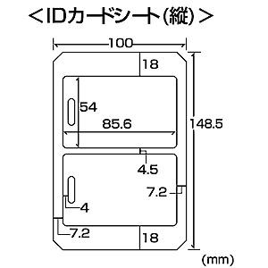 インクジェット用IDカード(縦向き)寸法図