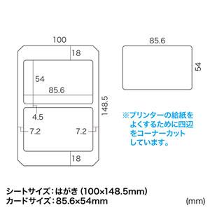 インクジェット用IDカード(横向き・穴なし)寸法図