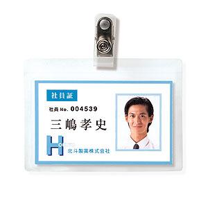 IDカードキット(横・ラミネートタイプ・クリップ付き) IDカードキット(横・ラミネートタイプ・