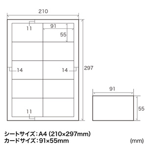 インクジェット専用名刺カード(マイクロミシンカット)寸法図