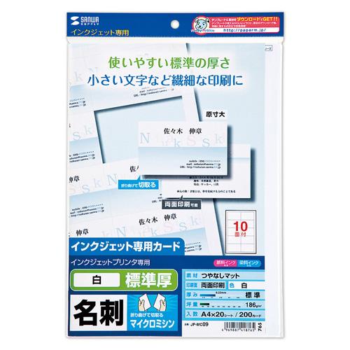 インクジェット専用名刺カード(マイクロミシンカット)