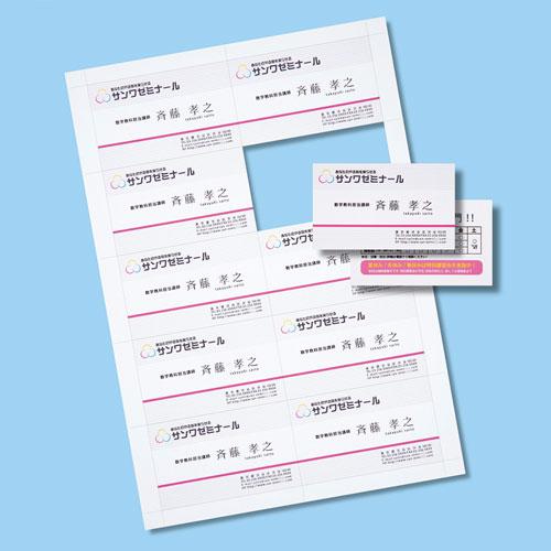 インクジェット名刺カード(厚手・白・200カード)