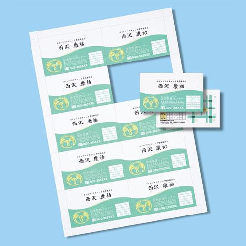 【期間限定価格】インクジェット名刺カード(特厚・白・200カード)