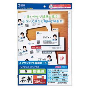 インクジェット専用名刺カード