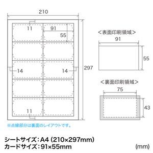 レーザー・インクジェット両用 名刺カード(クリアカット)寸法図