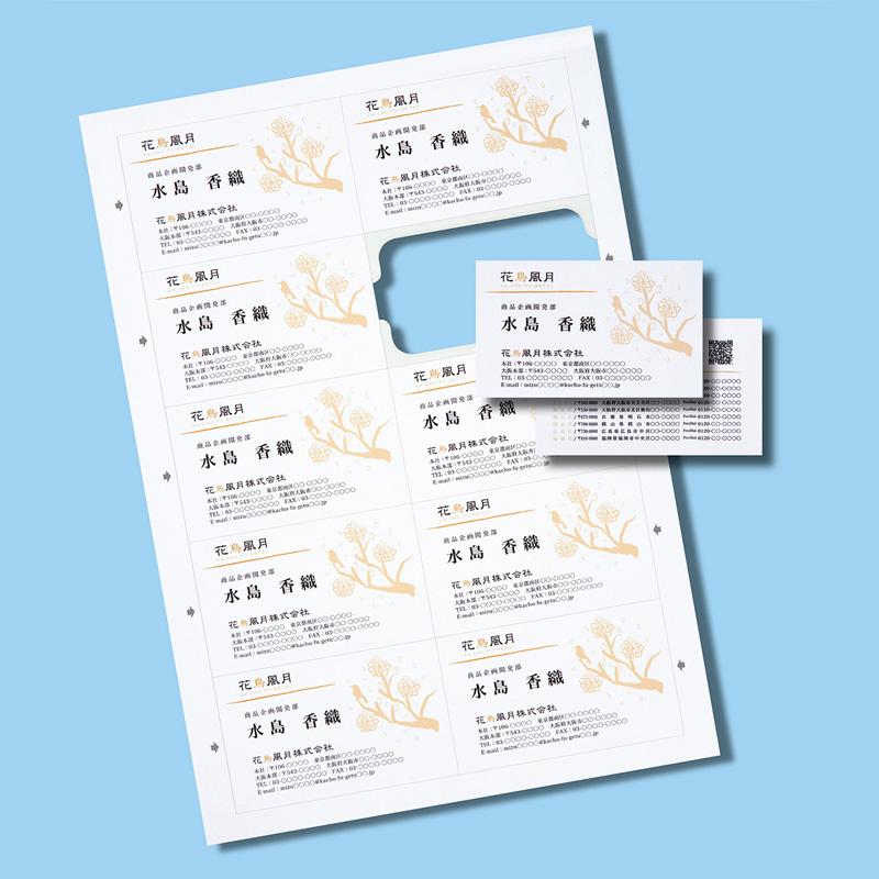 マルチタイプまわりがきれいな名刺カード(標準厚・白・1000カード) サンワダイレクト サンワサプライ JP-MCCM01-1