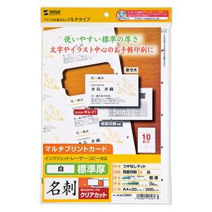 レーザー・インクジェット両用 名刺カード(クリアカット)