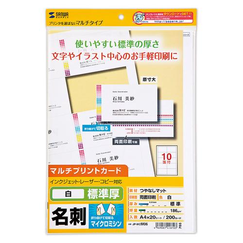 レーザー・インクジェット両用名刺カード(マイクロミシンカット)