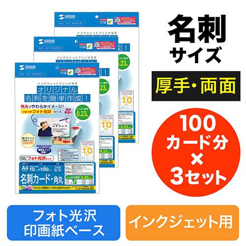 インクジェットフォト光沢名刺カード(角丸・フォト光沢・100枚分×3セット)