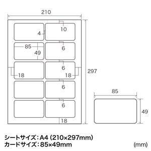 従来サイズ名刺カード(マイクロミシンカット)寸法図