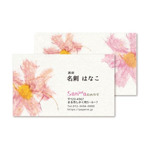 インクジェット和紙名刺カード(5シート)