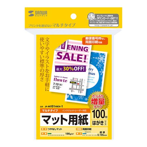 印刷用紙(マルチプリンタ対応・はがきサイズ・標準・増量・100枚)