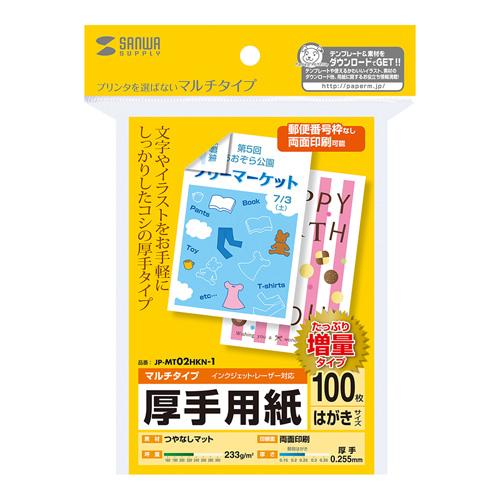 印刷用紙(マルチプリンタ対応・はがきサイズ・厚手・増量・100枚)