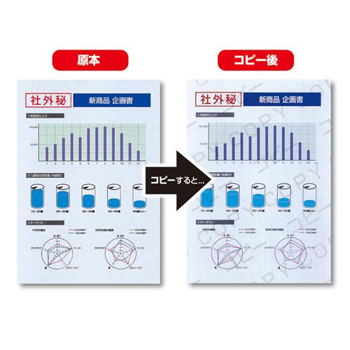 マルチタイプコピー偽造防止用紙(A4・100シート)