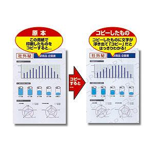 マルチタイプコピー偽造防止用紙(B5・100シート)