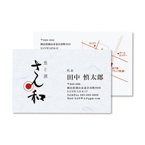 和紙名刺カード