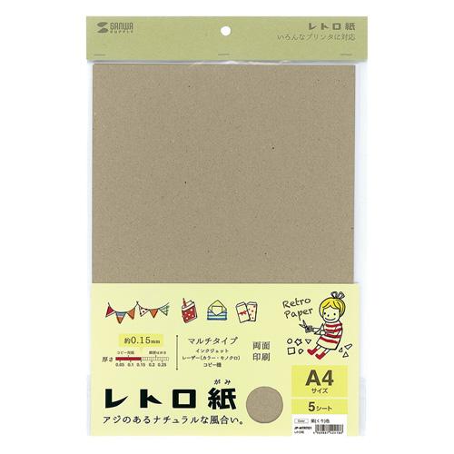 クラフト紙(レトロ・インクジェット・レーザー対応・栗色)