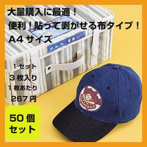 コットン布シール(A4・150シート)