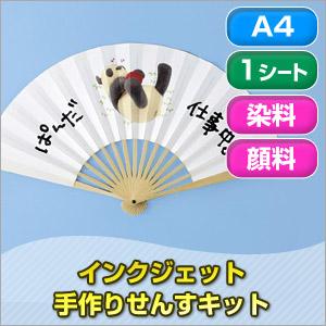【クリックでお店のこの商品のページへ】インクジェット手作りせんすキット JP-SEN2