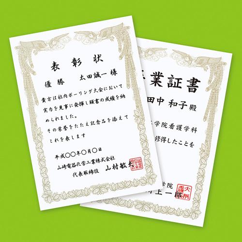 賞状(インクジェット・印刷・A4・縦・10枚)