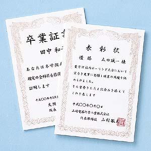 【クリックでお店のこの商品のページへ】インクジェット用賞状(A4・縦) JP-SHA4T