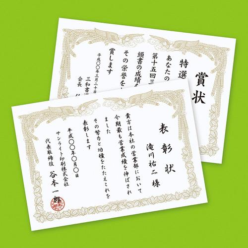 【クリックでお店のこの商品のページへ】賞状(インクジェット・印刷・A4・横・10枚) JP-SHA4YN
