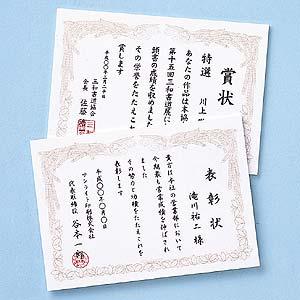 【クリックでお店のこの商品のページへ】インクジェット用賞状(A4・横) JP-SHA4Y