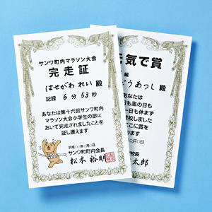 【クリックでお店のこの商品のページへ】インクジェット手作り賞状用紙(はがき・縦・20シート) JP-SHHKT