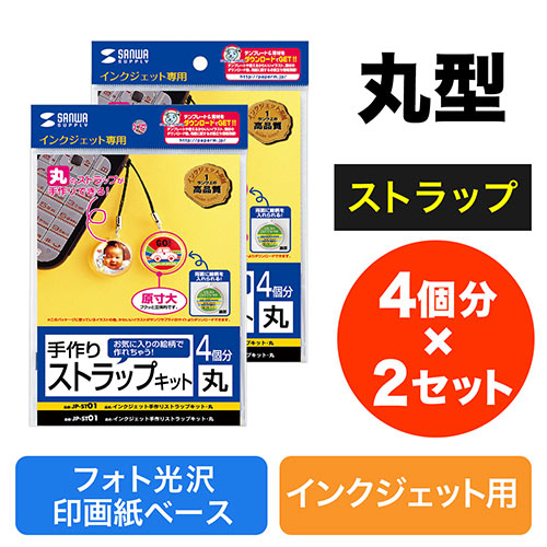 手作りストラップキット(丸型・4個×2セット)