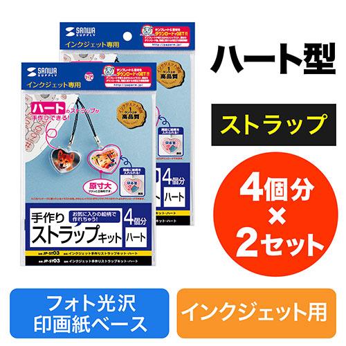 手作りストラップキット(ハート型・4個×2セット)