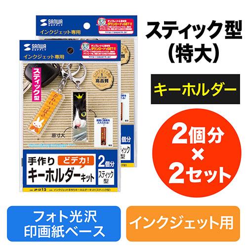 手作りキーホルダーキット(スティック型・特大・2個×2セット)