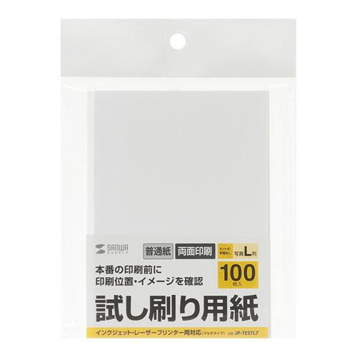 試し刷り用紙(L判サイズ・100枚入り・薄手)