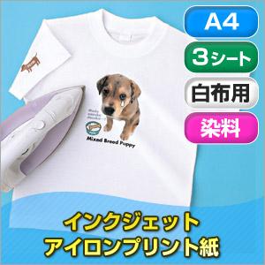 【クリックでお店のこの商品のページへ】インクジェットアイロンプリント紙(白布用・A4・3シート) JP-TPR4N