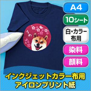 インクジェットカラー布用アイロンプリント紙(A4・10シート)