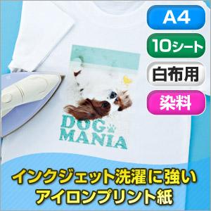 【期間限定価格】インクジェット洗濯に強いアイロンプリント紙(白布用・A4・10シート)