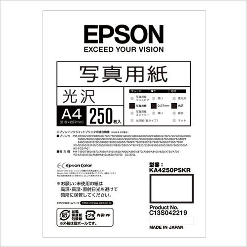エプソン 純正用紙 写真用紙(光沢・A4・250枚) KA4250PSKR【返品不可】